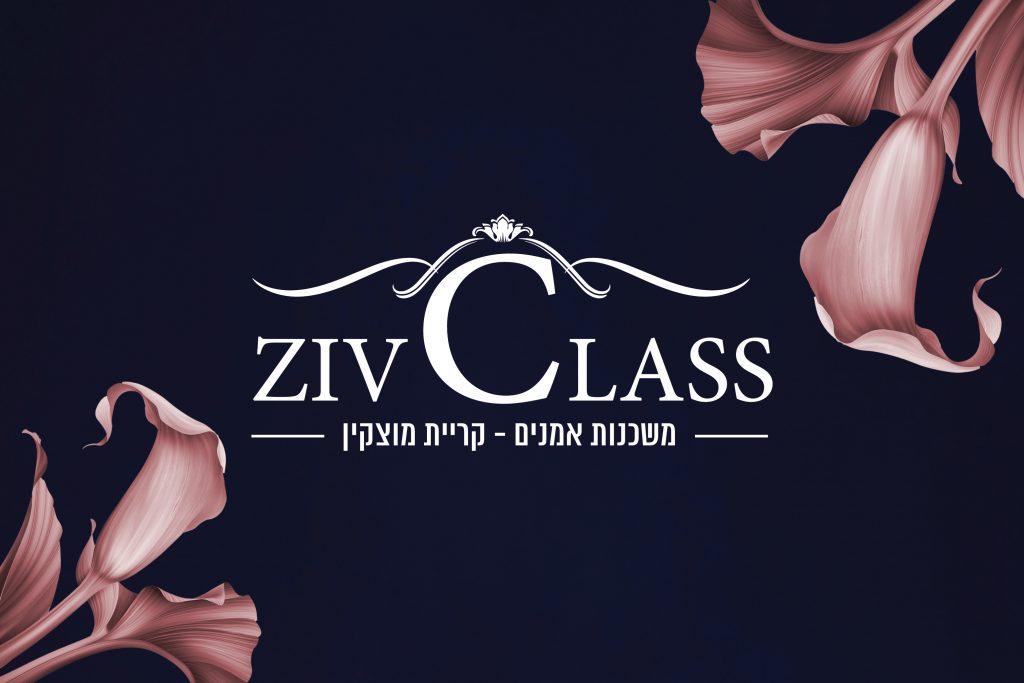 זיו קלאס - משכנות אומנים