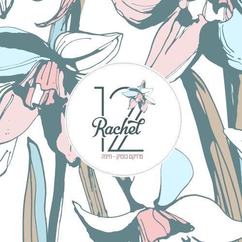 רחל 12 - פרויקט בוטיק